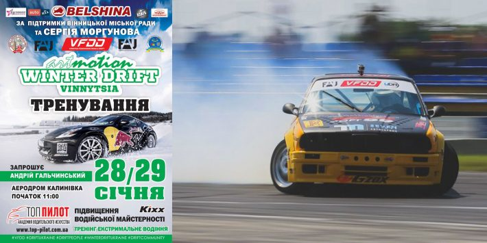 «АrtMotion Winter Drift Vinnitsya GP» НТЗ у Вінниці