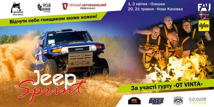 Джип-спринт: шоу и гонки в одном «флаконе»!