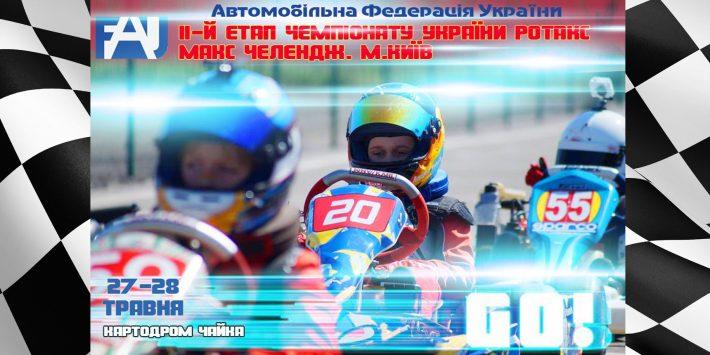 Запрошуємо на другий етап Чемпіонату України «РММЧУ 2017»