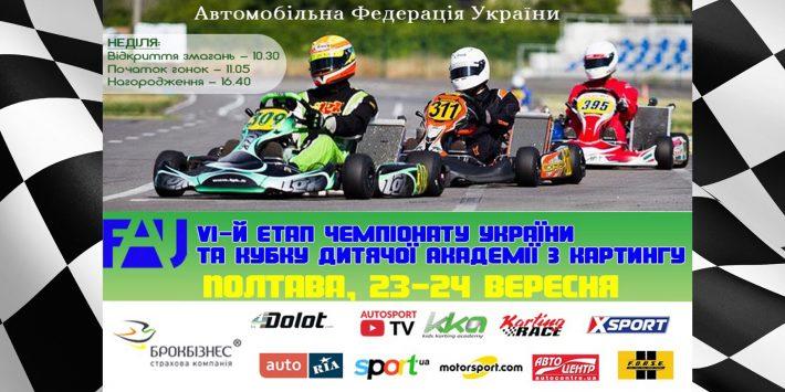 Картинг. Чемпіонат України. Фінал